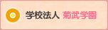 学校法人 菊武学園