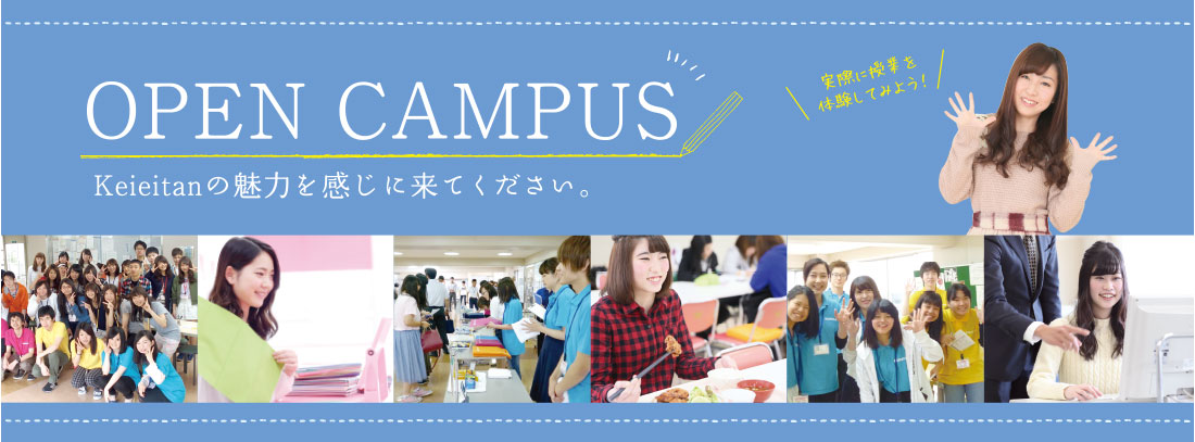 オープンキャンパス2017  【名古屋経営短期大学 未来キャリア学科・子ども学科・健康福祉学科 】