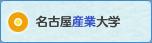 名古屋産業大学