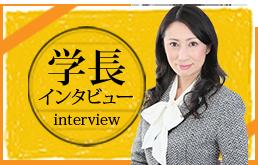 学長インタビュー