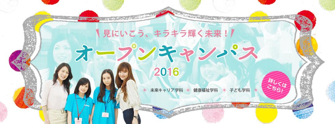 見にいこう、キラキラ輝く未来!オープンキャンパス2016 【名古屋経営短期大学 未来キャリア学科・子ども学科・健康福祉学科 】