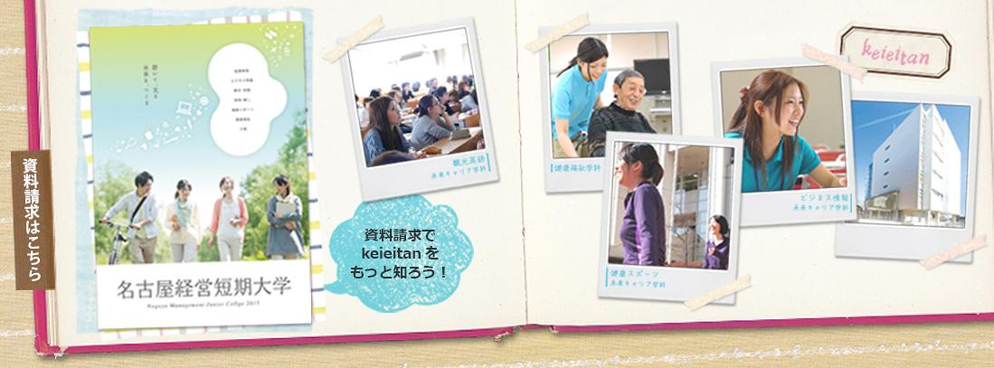 資料請求でKieitan をもっと知ろう! 【名古屋経営短期大学 未来キャリア学科・子ども学科・健康福祉学科 】