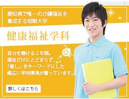 愛知県で唯一の介護福祉を要請する短期大学 健康福祉学科