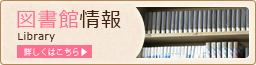 図書館情報 Library