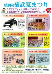 菊武夏祭りチラシ裏2015
