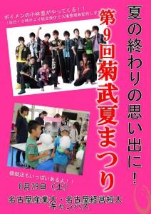 菊武夏祭りチラシ2015
