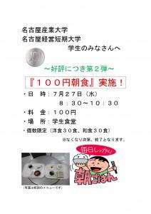7月100円朝食