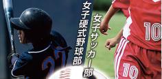 女子硬式野球部/女子サッカー部