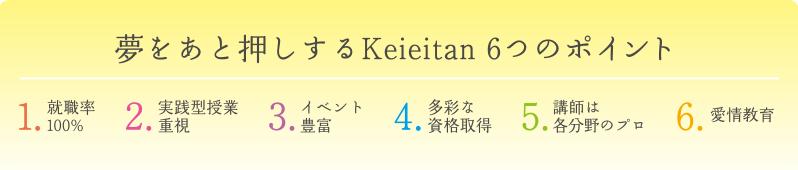 夢をあと押しする、Keieitan 6つのポイント