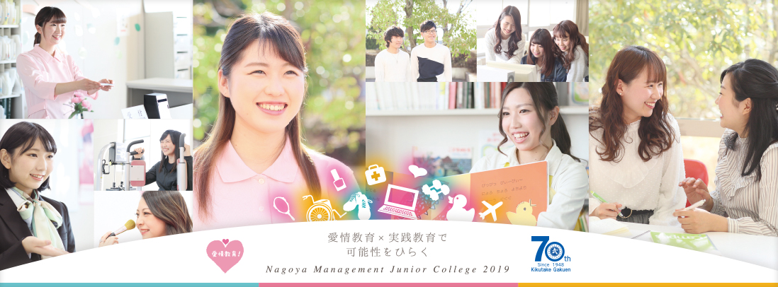 Nagoya Management Junior Collge 2016 磨いて、光る 未来を、つくる 【名古屋経営短期大学 未来キャリア学科・子ども学科・健康福祉学科 】