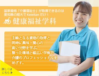 愛知県で唯一の介護福祉士を養成する短期大学 健康福祉学科
