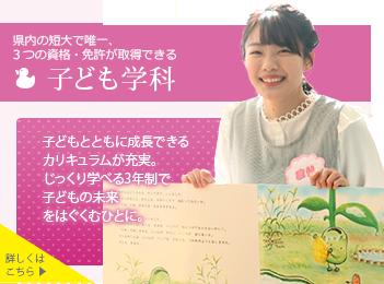 保育士・幼稚園教諭・小学校教諭をめざせる、愛知県初の3年制大学