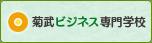 菊武ビジネス専門学校