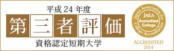 平成24年度第三者評価資格認定短期大学